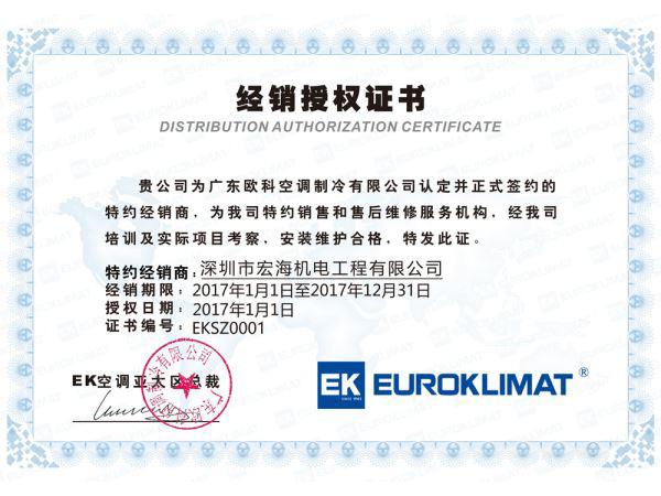 欧科资格证书